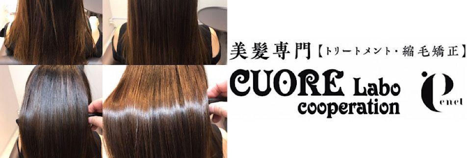 美髪専門・髪質改善ストレート専門店CUORE hair(クオーレヘアー) 心斎橋